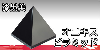 オニキス ピラミッド