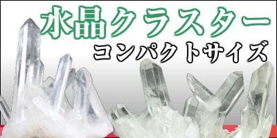 コンパクトサイズ水晶クラスター
