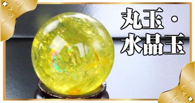 丸玉・水晶玉