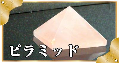天然石ピラミッド