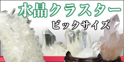 大きいサイズ水晶クラスター