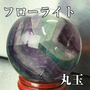 フローライト丸玉