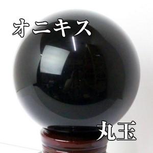 オニキス丸玉