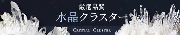 水晶クラスター商品一覧